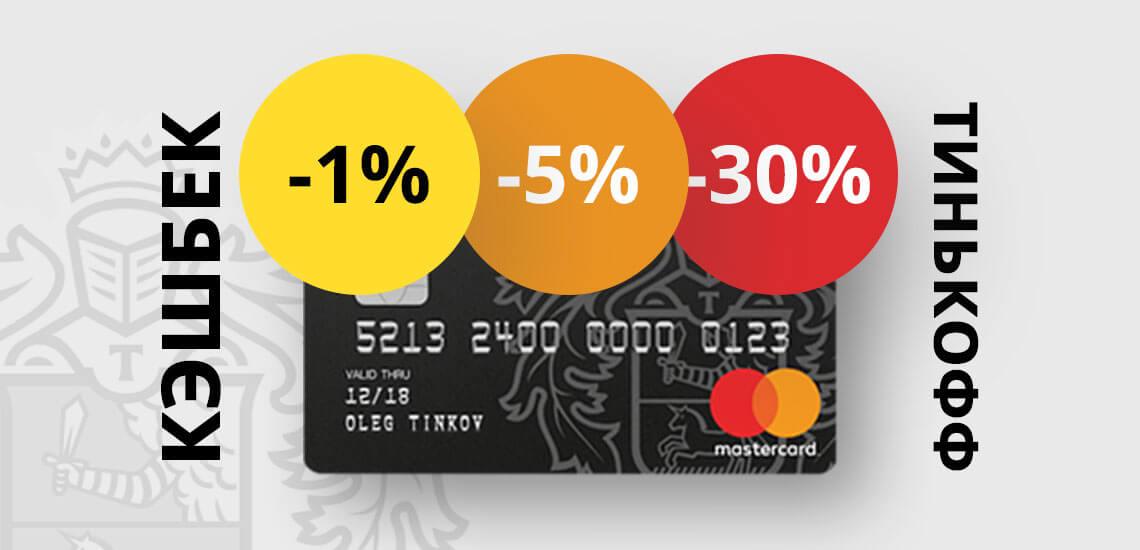 Банковские карты с кэшбеком и процентом credit otpbank ru скачать бесплатно