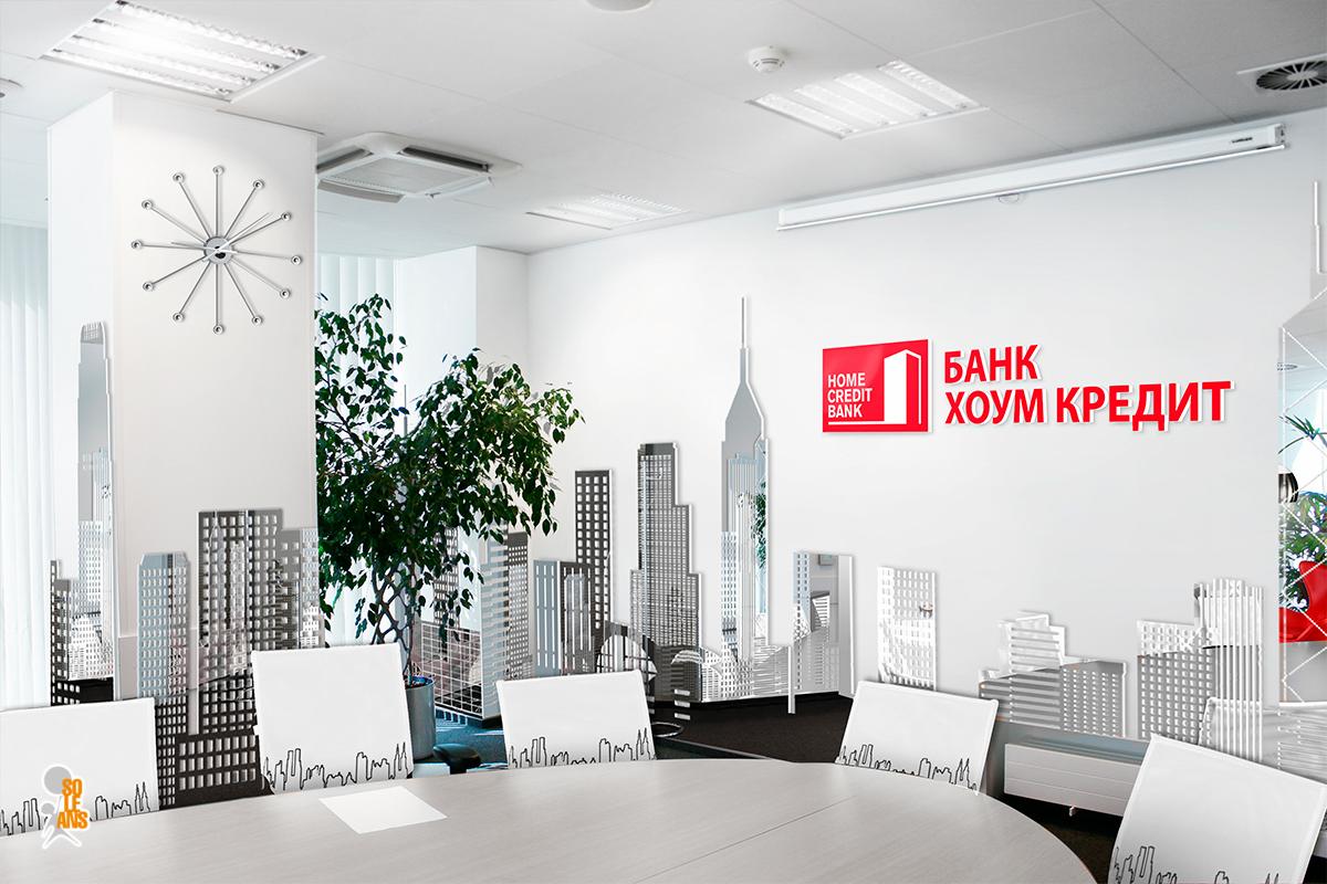 как вернуть страховку по кредиту в хоум кредит банке