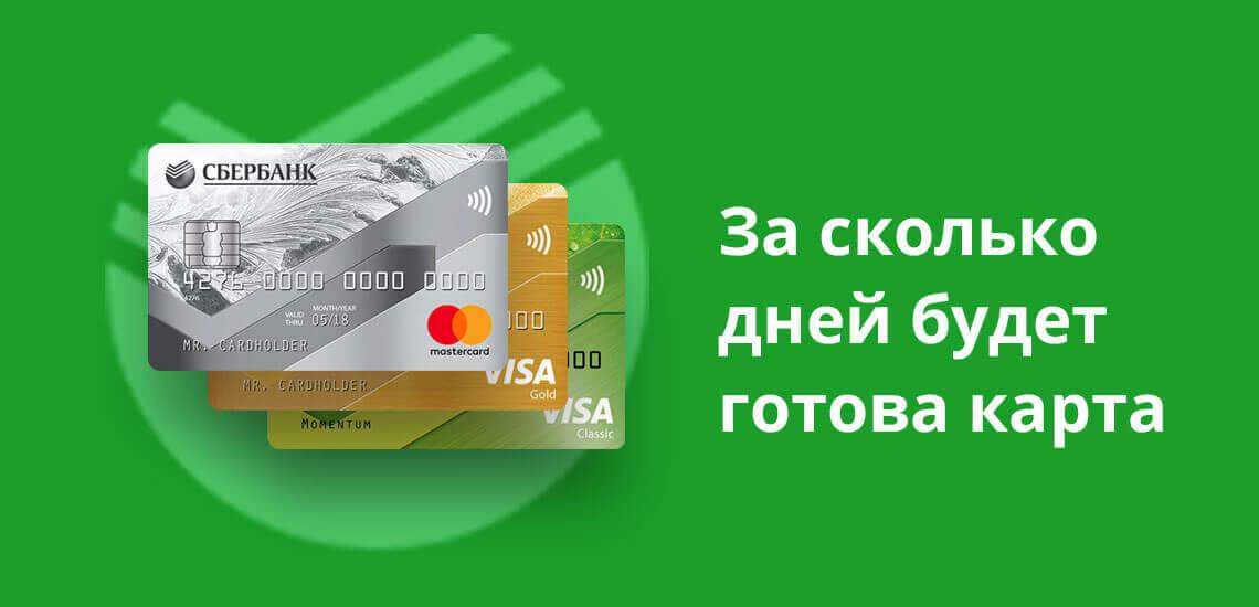 Сколько выпускается кредитная карта сбербанка
