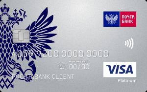 Дебетовые карты Почта Банк: условия и проценты, стоит ли открывать