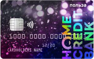 дебетовая карта польза от хоум кредит