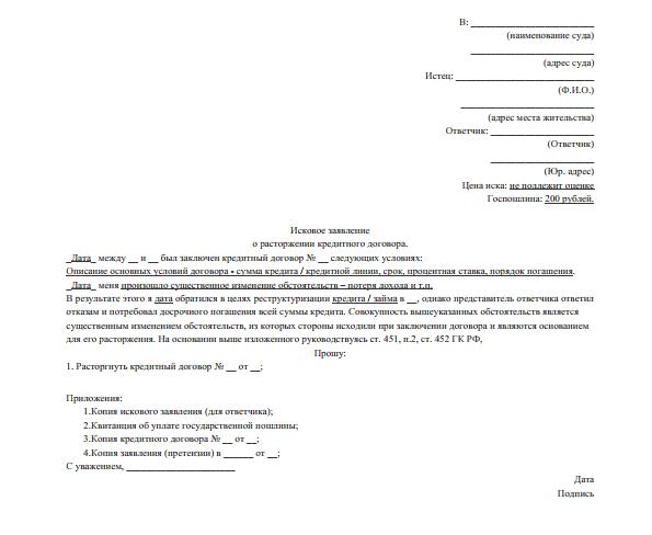 Образец искового заявления на расторжение кредитного договора