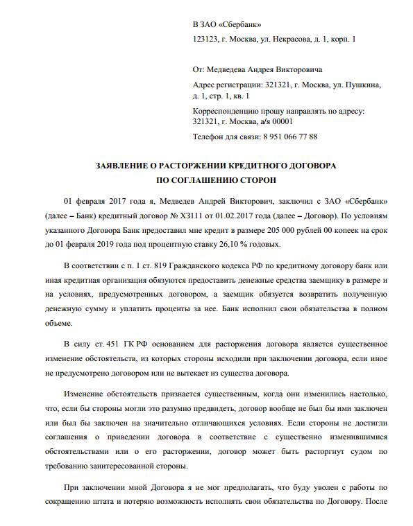 заявление о расторжении кредитного договора по соглашению сторон
