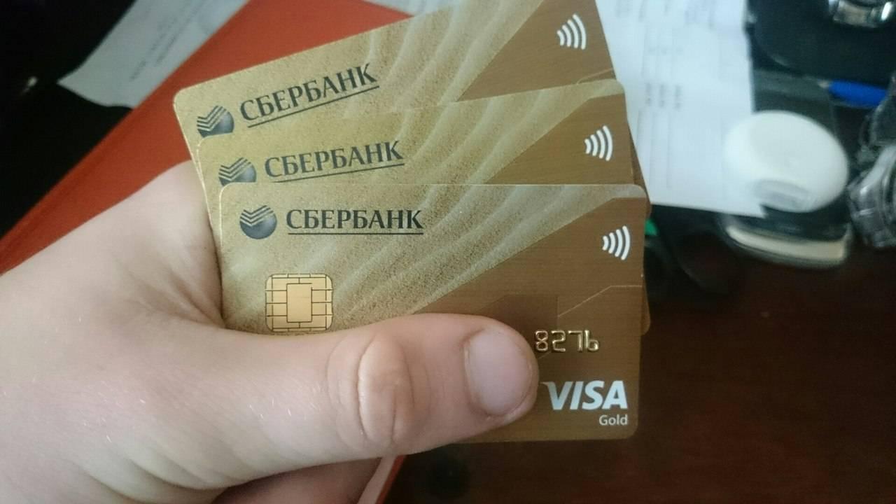 Как оформить Золотую дебетовую карту Сбербанка