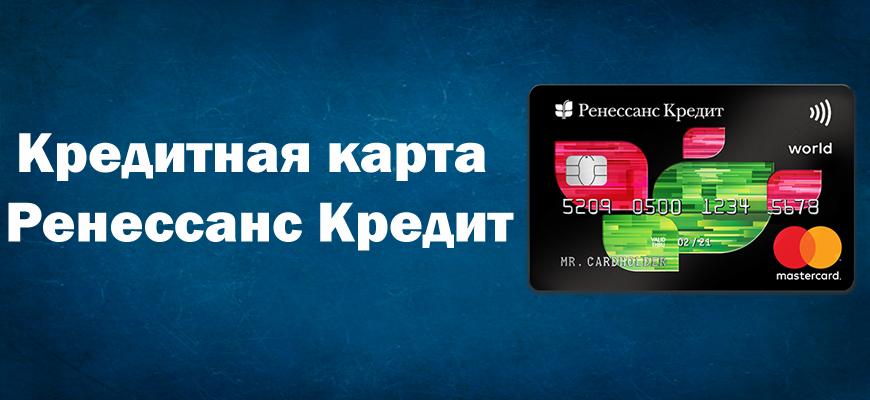 онлайн кредит скб банк