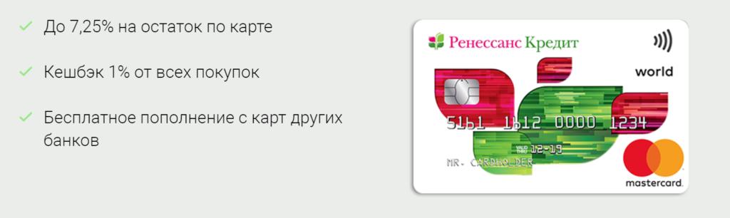 заплатить ренессанс кредит онлайн с карты в каких банках можно взять кредит без проверки кредитной истории