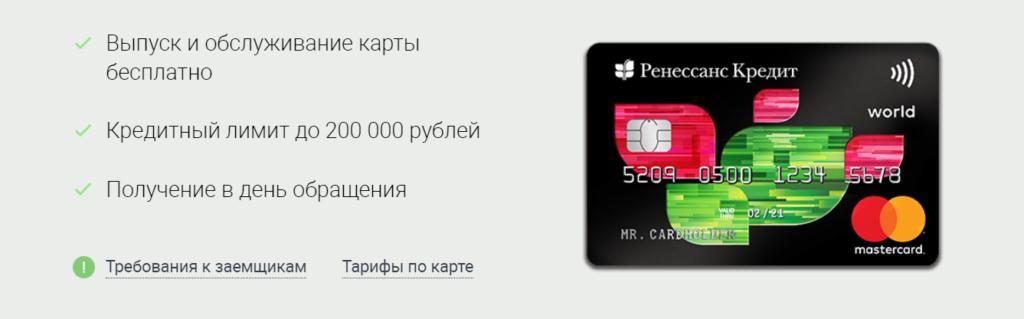 оформить кредитную карту ренессанс кредит я хочу кредит какой
