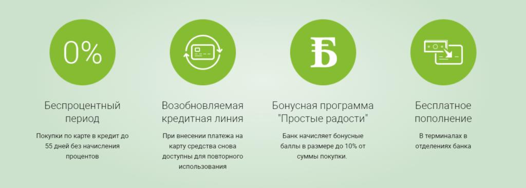 Кредитная карта ренессанс банка условия пользования