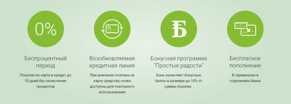 преимущества кредитки ренкредит