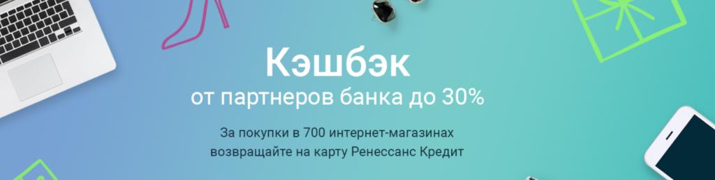 ренессанс банк оплатить кредит онлайн 6 серия