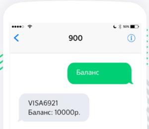 запрос баланса сбербанк 900
