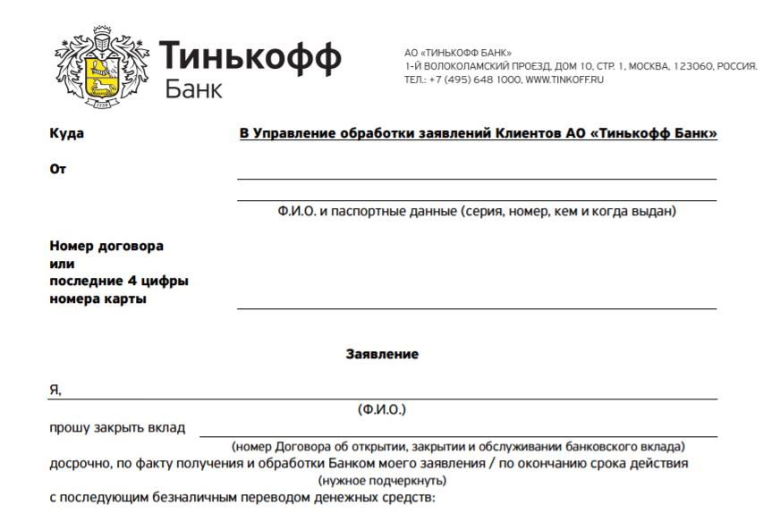 заявление на закрытие вклада тинькофф