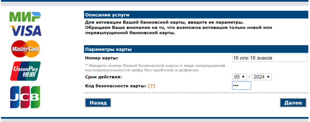 активация на сайте Газпромбанка