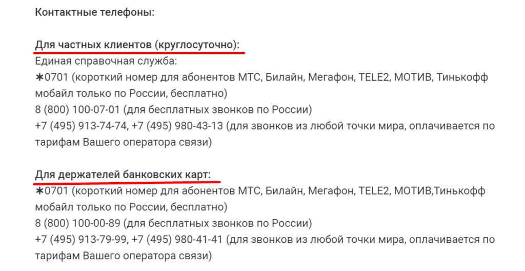 служба поддержки Газпромбанка
