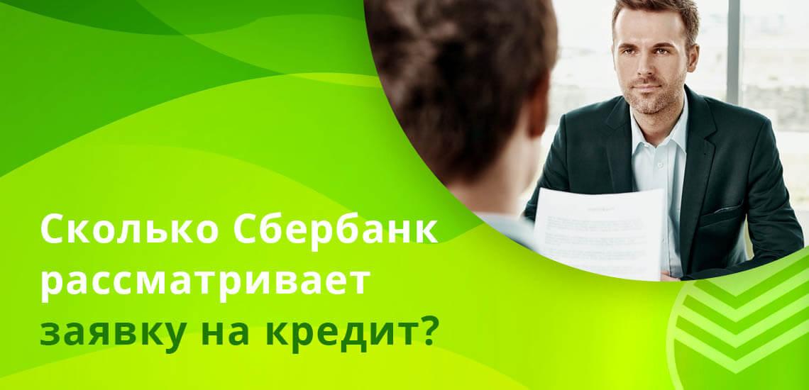 Как банк принимает решение? Изучаем процесс рассмотрения заявки на кредит