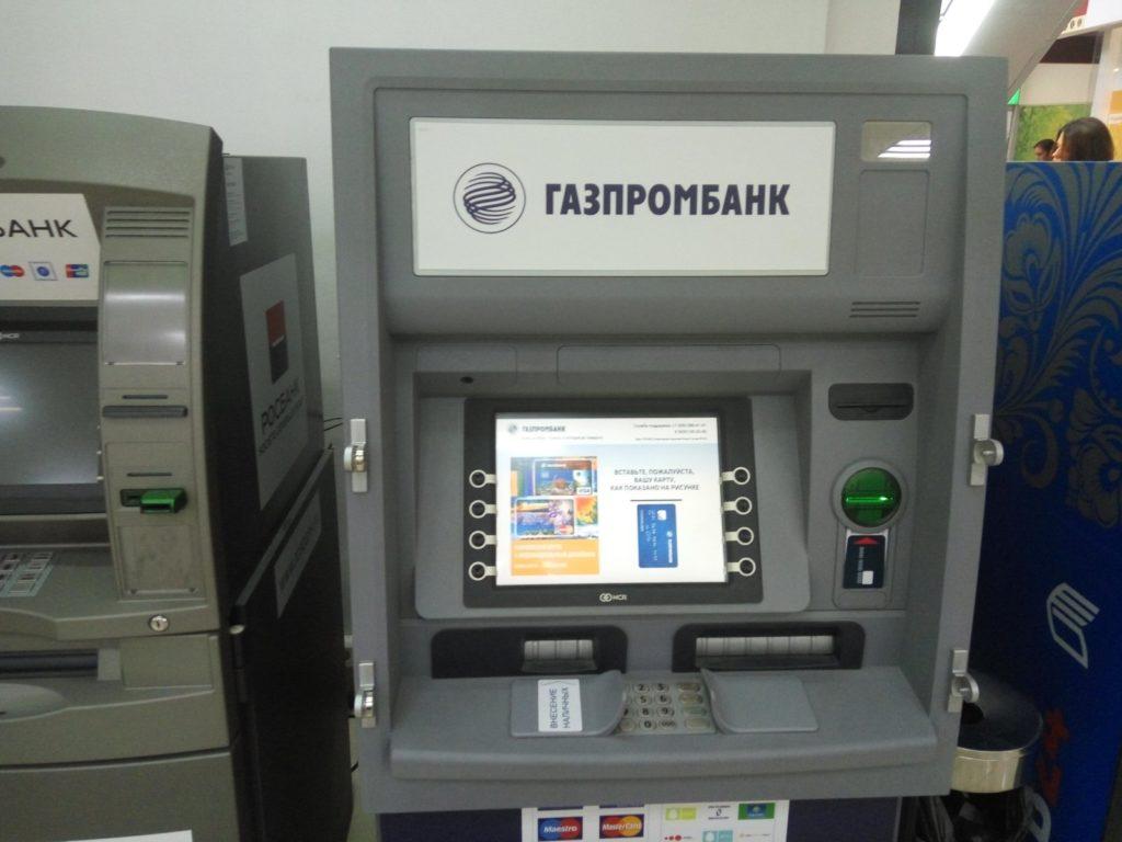 банкомат Газпромбанка