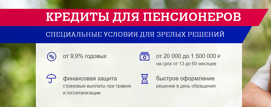 почта банк потребительский кредит пенсионерам калькулятор кредит в втб 24