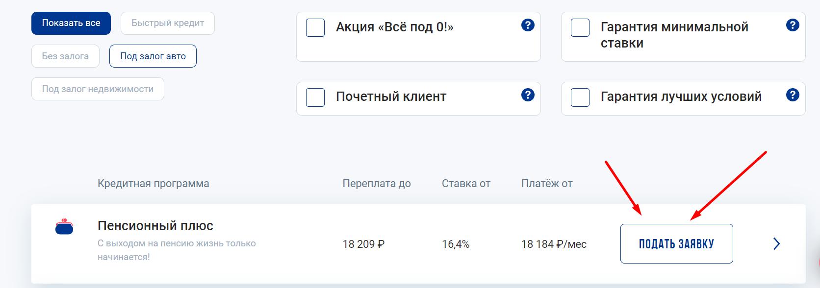 совкомбанк оставить заявку на кредит онлайн омск