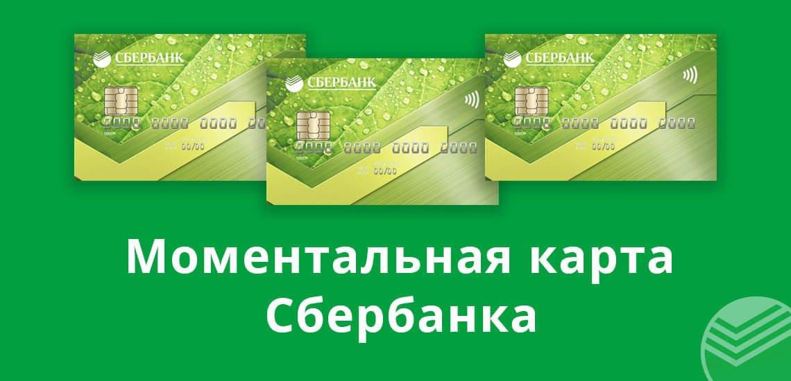 займ на банк счет без отказа